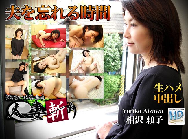 C0930 hitozuma0912 相沢 頼子 Yoriko Aizawa