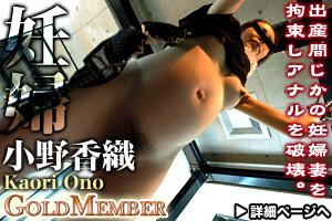 Kaori Ono...