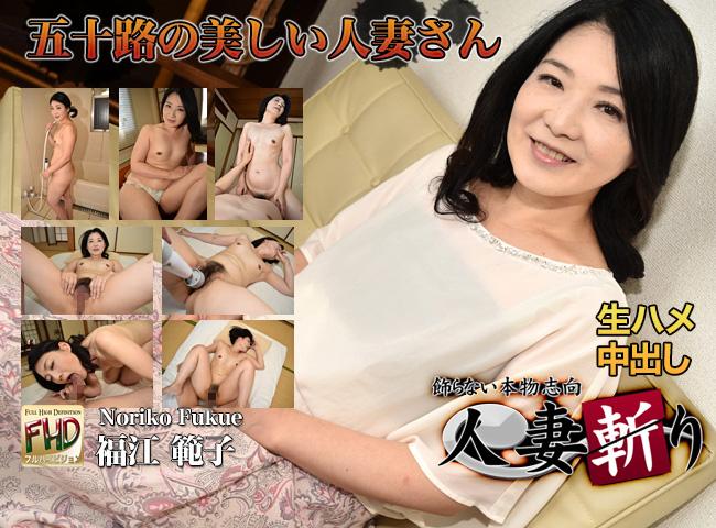 五十路の美しい人妻 福江範子 Noriko Fukue