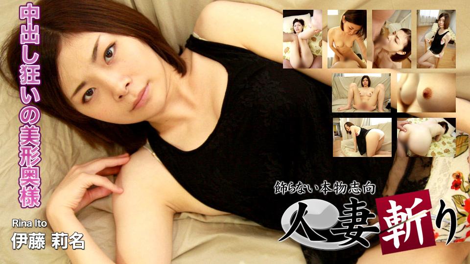 中出し狂いの美形奥様 伊藤莉名 27歳