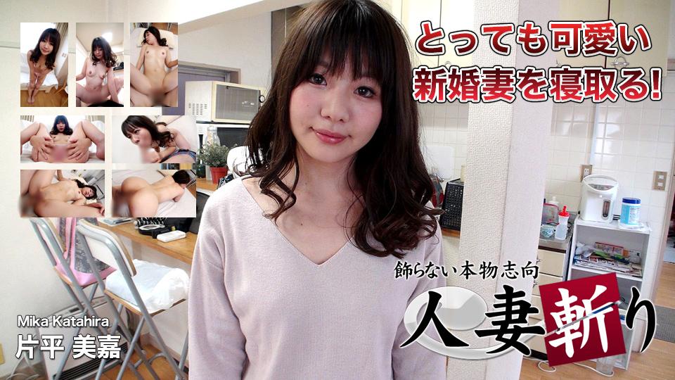 とっても可愛い新婚妻を寝取る 片平美嘉 23歳