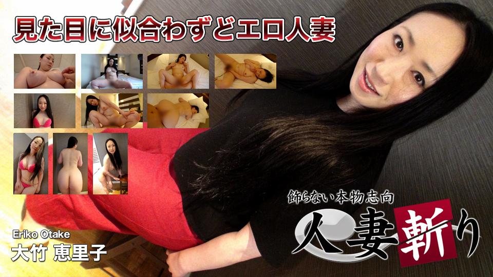 見た目に似合わずどエロ人妻 大竹恵里子 30歳