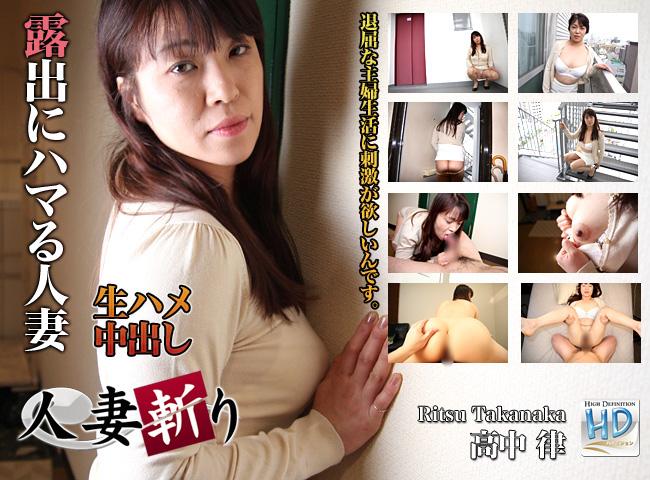 露出にハマる人妻 高中律 Ritsu Takanaka