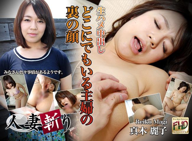どこにでもいる主婦の裏の顔 真木麗子 Reiko Magi