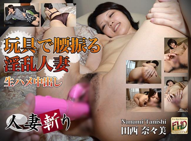 玩具で腰振る淫乱人妻 田西奈々美 Nanami Tanishi