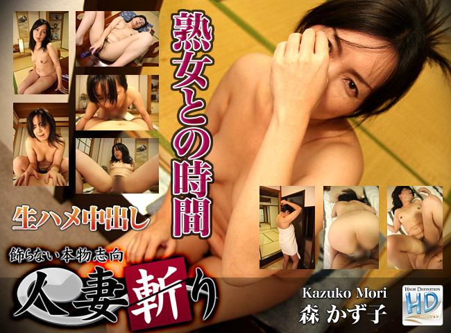 熟女との時間 森かず子 Kazuko Mori