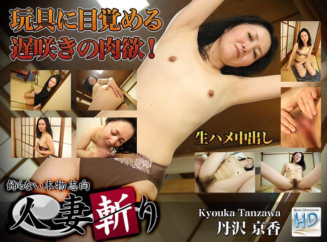 玩具に目覚める遅咲きの肉欲 丹沢京香 Kyouka Tanzawa
