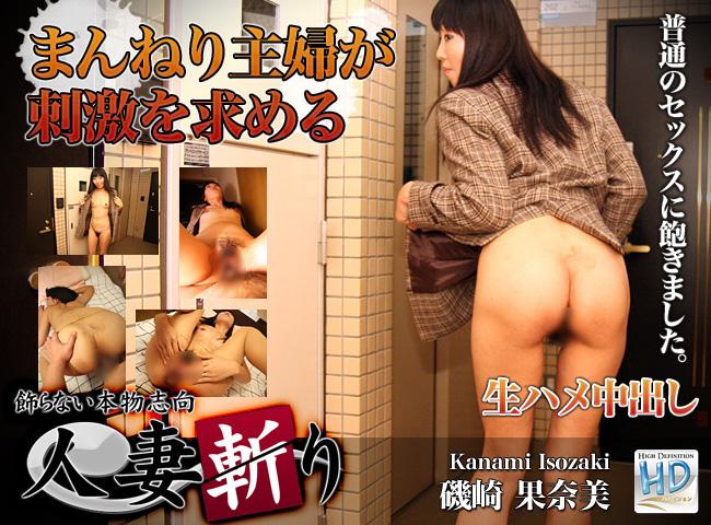 マンネリ主婦が刺激を求める 磯崎果奈美 Kanami Isozaki