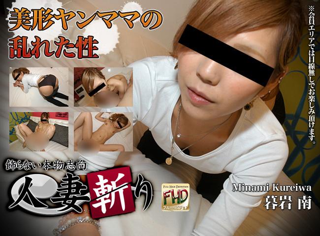 美形ヤンママの乱れた性 暮岩南 Minami Kureiwa
