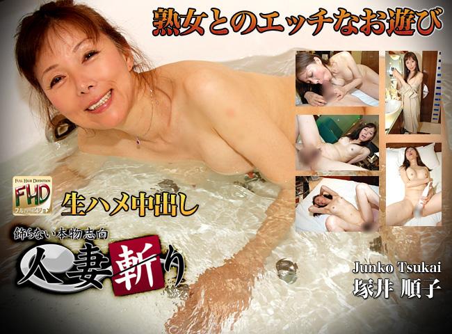 熟女とのエッチなお遊び 塚井順子 Junko Tsukai