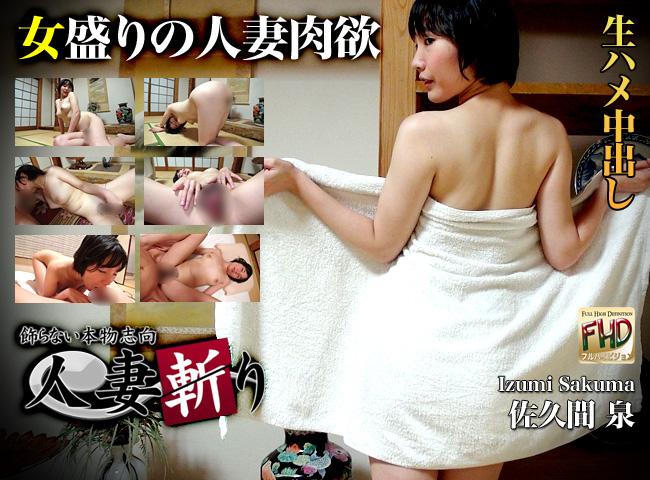 女盛りの人妻肉欲 佐久間泉 Izumi Sakuma