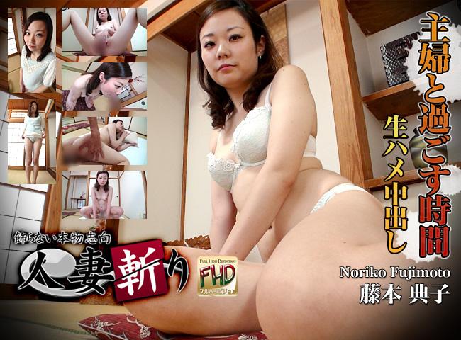 主婦とすごす時間 藤本典子 Noriko Fujimoto
