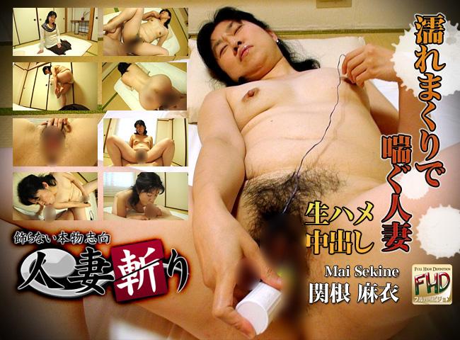 濡れまくりで喘ぐ人妻 関根麻衣 Mai Sekine