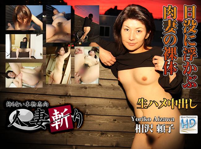 日没に浮かぶ肉妻妻の裸体 相沢頼子 Yoriko Aizawa