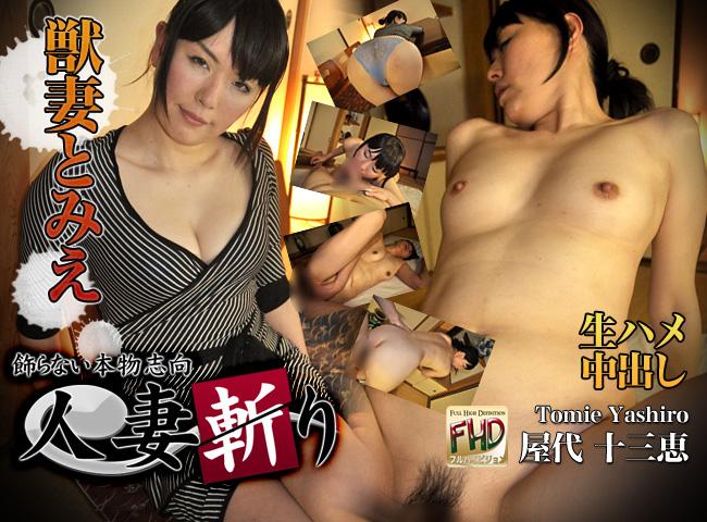 獣妻とみえ 屋代十三恵 Tomie Yashiro