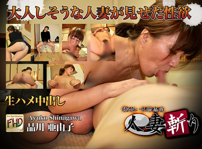 大人しそうな人妻が見せた性欲 品川亜由子 Ayuko Shinagawa