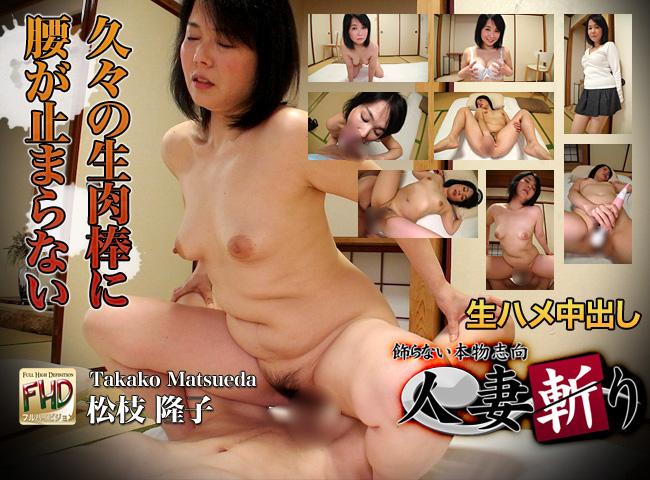 久々の生肉棒に腰が止まらない! 松枝隆子 Takako Matsueda