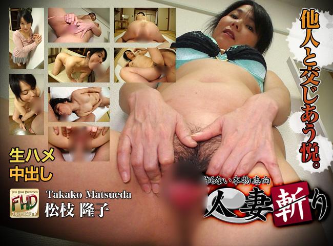 他人と交じあう悦 松枝隆子 Takako Matsueda