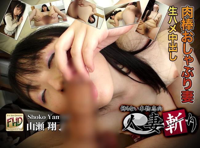 肉棒おしゃぶり妻 山瀬翔子 Shoko Yamase