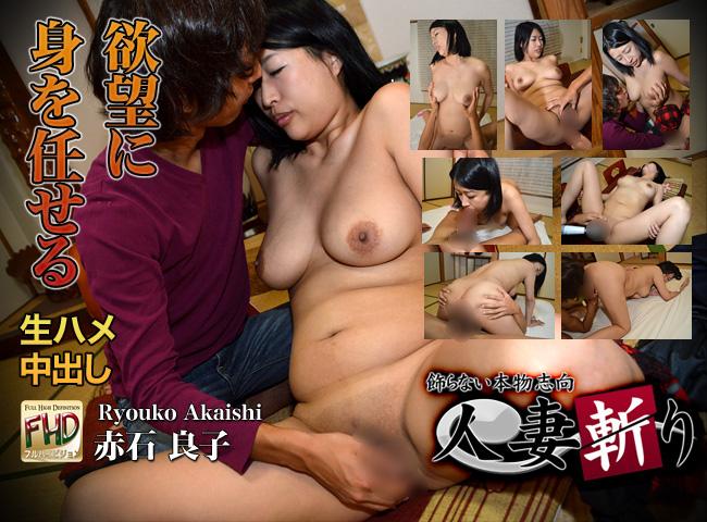 欲望に身を任せる 赤石良子 Ryouko Akaishi