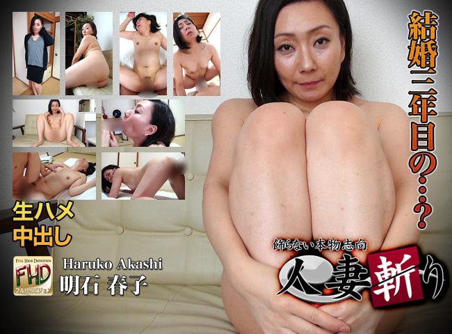 結婚3年目の 明石春子 Haruko Akashi