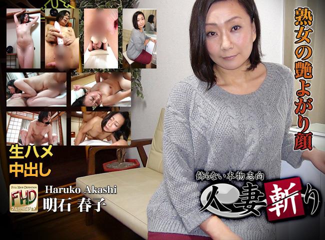 熟女の艶よがり顔 明石春子 Haruko Akashi