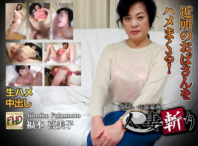 福本 喜美子  Kimiko Fukumoto