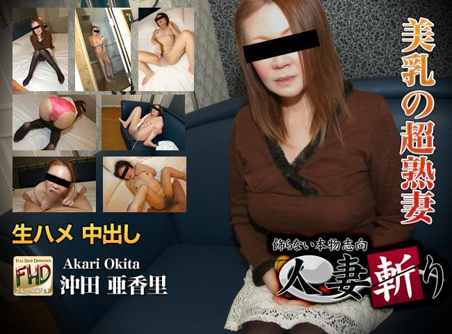 美乳の超熟女妻 沖田亜香里 Akari Okita