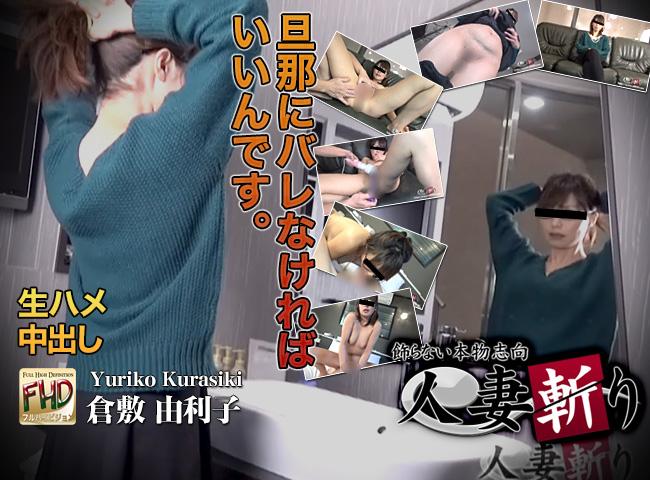 旦那にバレなければいいんです 倉敷由利子 Yuriko Kurasiki