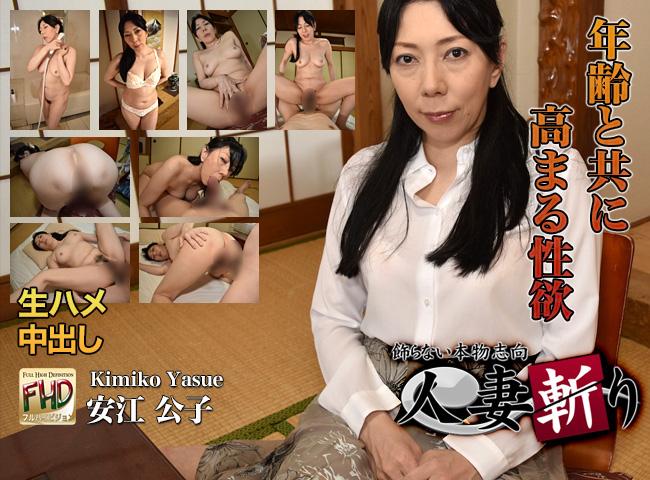 年齢と共に高まる性欲 安江公子 Kimiko Yasue