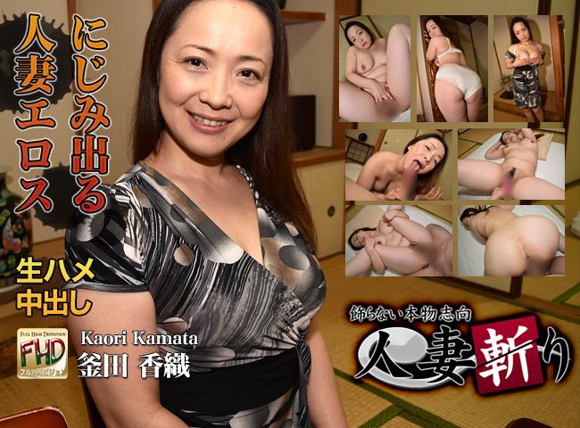 にじみ出る人妻エロス 釜田香織 Kaori Kamata