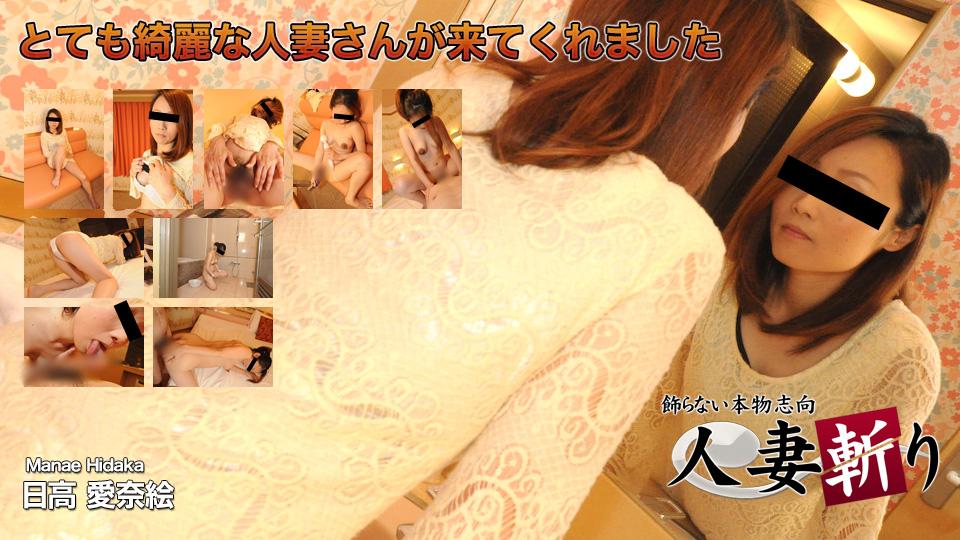 とても綺麗な人妻さんが来てくれました 日高愛奈絵 35歳