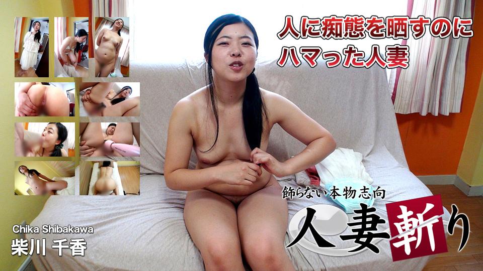 人の痴態を晒すのにハマった人妻 柴川千香 22歳