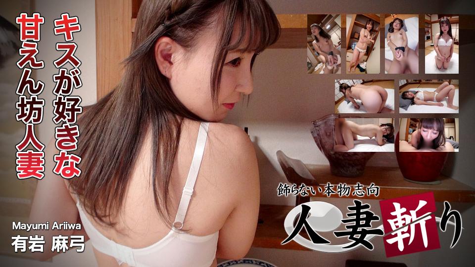 キスが好きな甘えん坊人妻 有岩麻弓 35歳