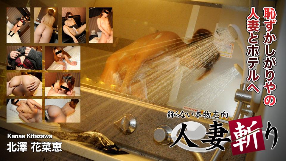 恥ずかしがり屋の人妻とホテルへ 北澤花菜恵 28歳