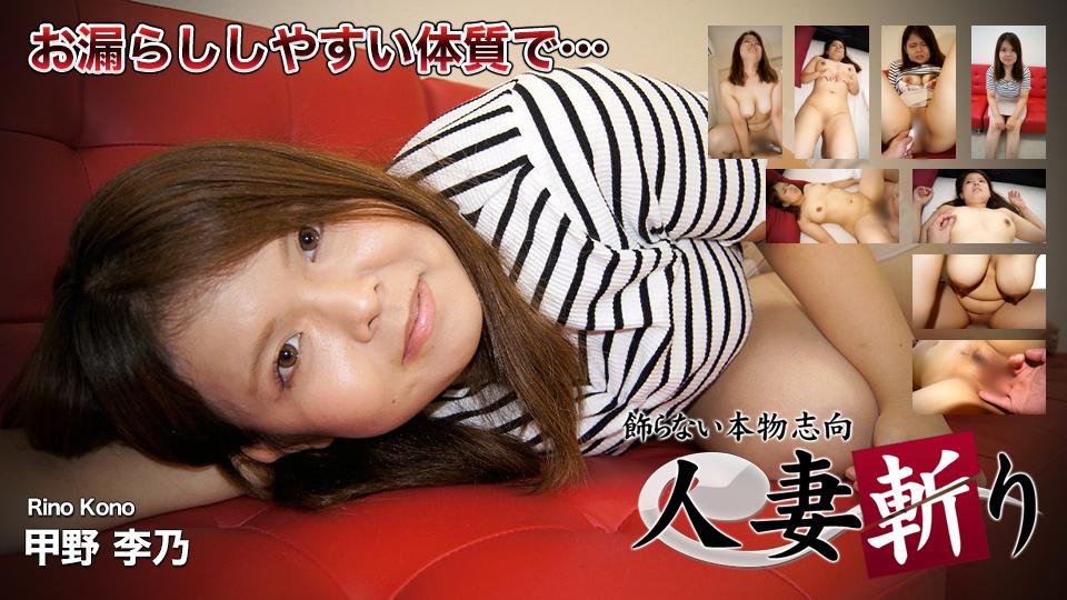 おもらししやすい体質で 甲野李乃 26歳