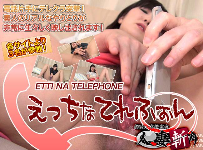 人妻斬りのえっちなてれふぉん Sexy phone