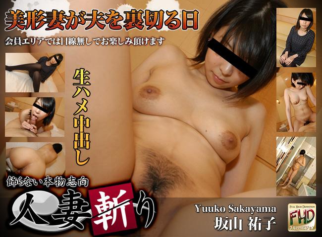 美形妻が夫を裏切る日 坂山祐子 Yuuko Sakayama