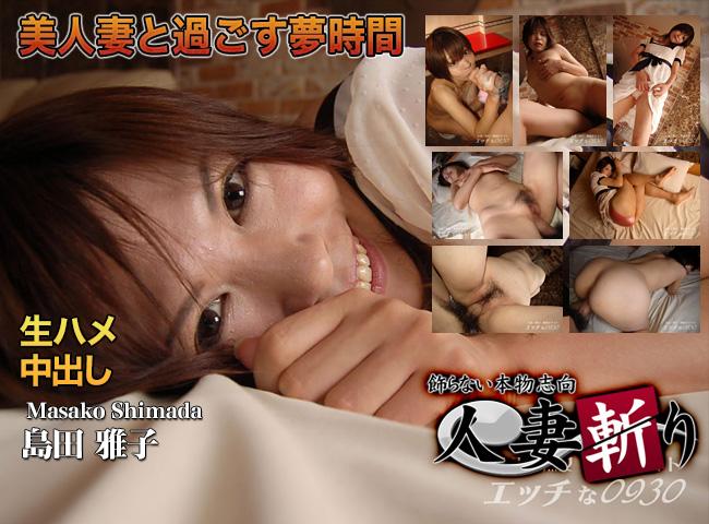美人妻と過ごす夢時間 島田雅子 Masako Shimada