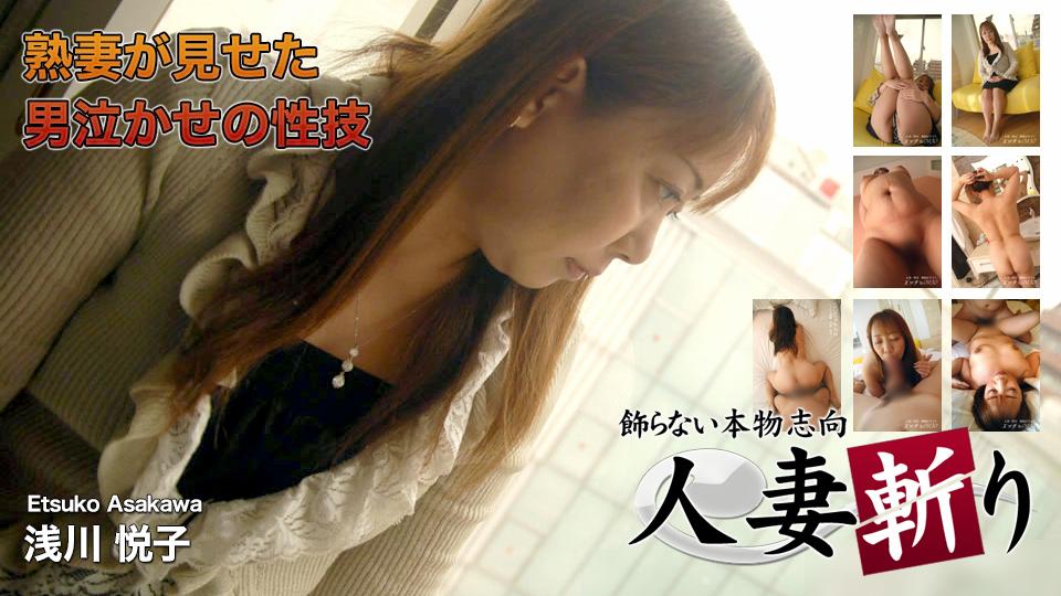 熟妻が見せた男泣かせの性技 浅川悦子 47歳