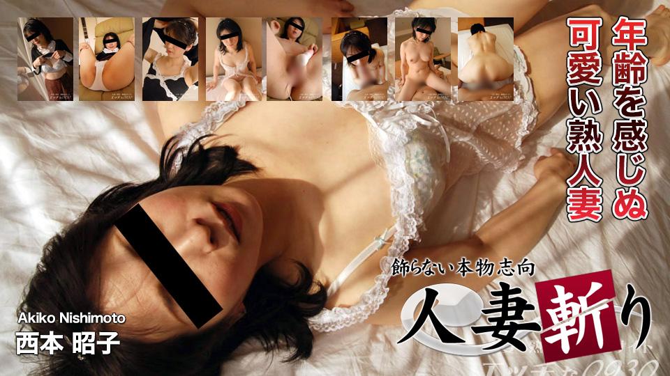 年齢を感じぬ可愛い熟人妻 西本昭子 40歳