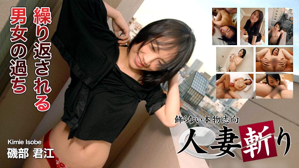 繰り返される男女の過ち 磯部君江 26歳