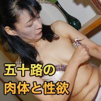 真嶋 清恵52才