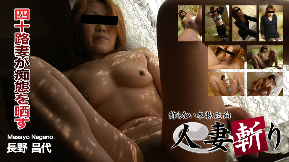 四十路妻が痴態を晒す 長野昌代 42歳