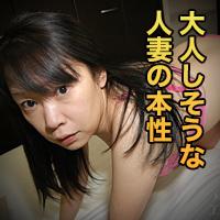 長谷川 幸恵(期間限定再公開 2/6 まで お早めに!) : 長谷川 幸恵 : 【人妻斬り】