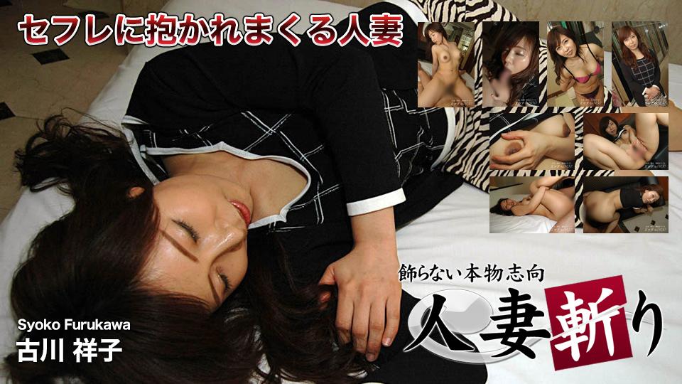 セフレに抱かれまくる人妻 古川祥子 39歳