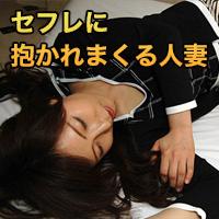 古川 祥子(期間限定再公開 2/15 まで お早めに!) : 古川 祥子 : 【人妻斬り】
