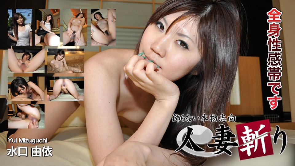 素人ハメ撮り紀行 水口由依 Yui Mizuguchi