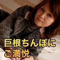 渡会 真恵子
