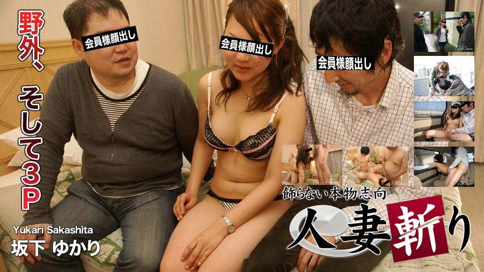 室内で!室外で! 坂下ゆかり Yukari Sakashita